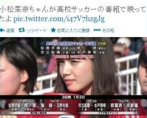 小松奈菜 プロフィール 高校