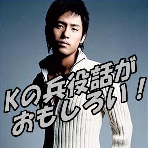 K【韓国人歌手】の兵役話がおもしろい!関根麻里と結婚!妊娠は?