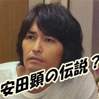 安田顕は天才イケメンで性格は?包茎手術や伝説も!結婚相手は?