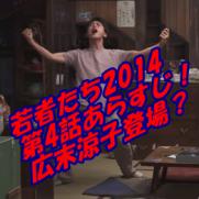 若者たち2014 第4話 あらすじ