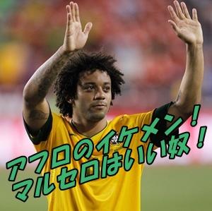 マルセロ【ブラジル】はアフロでいい奴!イケメンで性格や彼女は?