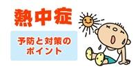 熱中症 予防 対策