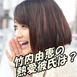 竹内由恵(テレ朝アナ)はミス慶應!性格や熱愛の噂は?弟がイケメン!