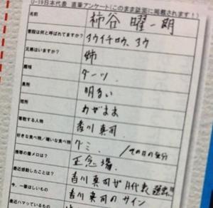 香川 柿谷