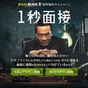 遠藤憲一 ピザ?