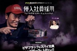 遠藤憲一 ピザ