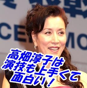 高畑淳子の娘も美人!離婚してるが性格は?演技も上手くて面白い!