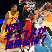 キャブス NBA