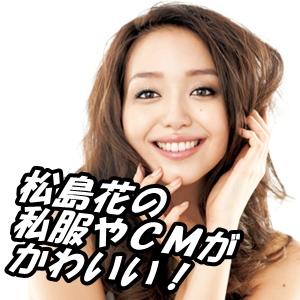 松島花がドクターXに出演!演技力や性格は?私服やCMがかわいい