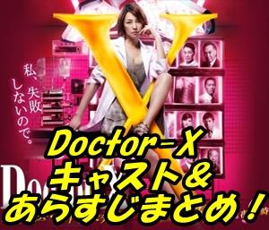 【ドクターX3】ドラマのキャストまとめ!あらすじや視聴率は?