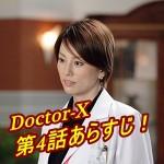 ドクターX 第4話