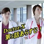 ドクターX 第5話