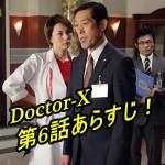 ドクターX 第6話