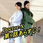 ドクターX 第9話