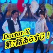 ドクターX 第7話