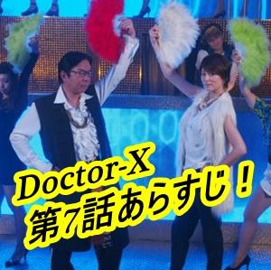 【ドクターX3大門未知子】第7話!あらすじとネタバレ!視聴率は?