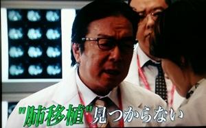 ドクターX8予告ドナー