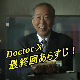【ドクターX3大門未知子】最終回!あらすじとネタバレ!視聴率は?