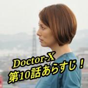 ドクターX 第10話