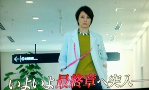 doctorX10最終章
