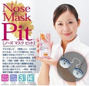 鼻専用マスク
