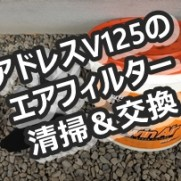 アドレスV125 エアフィルター 交換