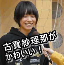 古賀紗理那(バレー)の性格は?かわいい私服画像や動画をチェック!