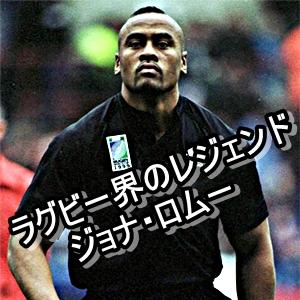 ジョナロムーの身体能力は最強!ラグビーワールドカップのトライ王
