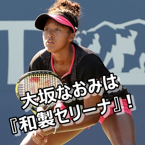 大坂なおみ(テニス)はハーフでかわいい!サーブが凄くて性格は?