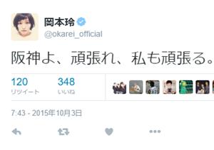 岡本玲 阪神ファン