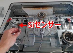 ガスコンロのSiセンサーがうざいので取り外した【中華鍋空焼き】