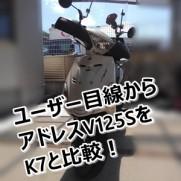 アドレスV125S