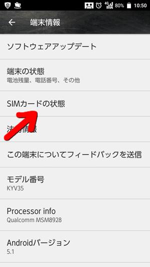 UQ Mobile トルク