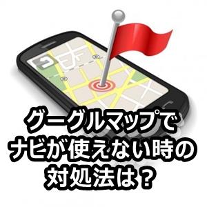 googleマップが使えない?GPSを測位しない時の対処法!