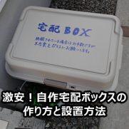 自作宅配ボックス 作り方