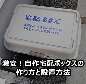 戸建て用の宅配ボックスを自作して設置してみた!使い方も解説!