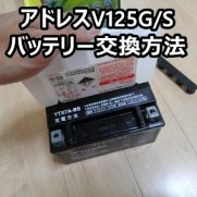 アドレスV125S バッテリー交換方法 解説