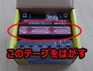 アドレスV125S バッテリー